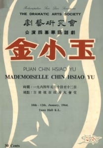 1964 Mademoiselle Chin Hsiao Yu Program Cover
