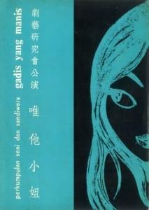 1968 Gadis Yang Manis Program Cover