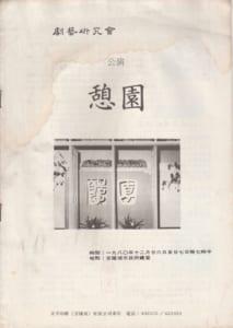 1980 Garden of Repose Program Cover