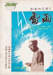 1984 Thunderstorm Program Cover