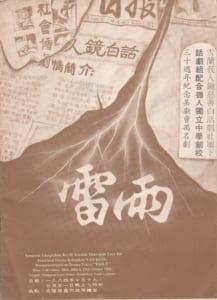 1984 Thunderstorm YK Program Cover
