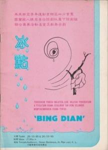 1985 Freezing Point Program Cover