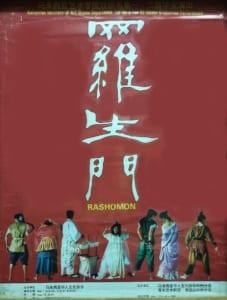 1991 Rashomon Poster