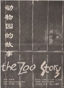 1994 The Zoo Story Poster