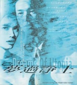 2000 Dream Of Utopia Program Cover