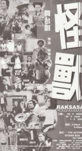 2000 Raksasa Flyer