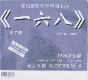 2001 168 Program Cover