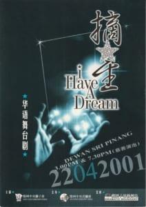 2001 I Have A Dream Program Cover