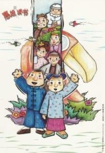 2002 Nyonya Hui Niang Goes To School Flyer 01