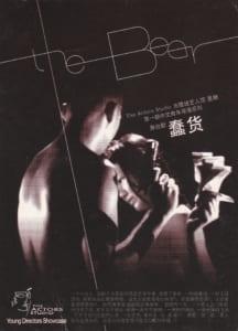 2003 The Bear Flyer 01