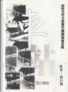 2003 Bus Stop Program Cover
