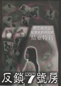 2004 ROOM 7 Program Cover
