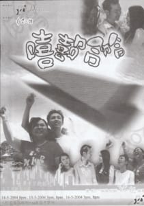 2004 He He Ha Ha Program Cover