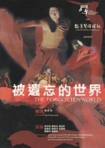 2004 The Forgotten World Flyer 01