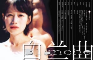 2005 Blanche Poster