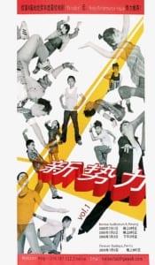 2005 Power Theatre Vol 1 Program Cover