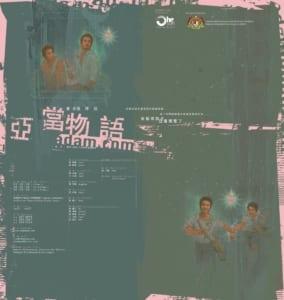 2006 March Adam Dot Com Poster