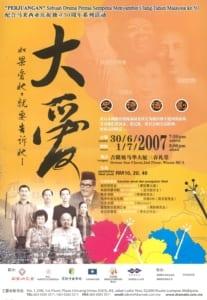 2007 Perjuangan Poster