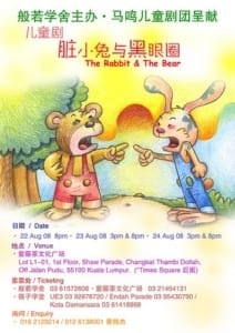2008 The Rabbit And The Bear Flyer