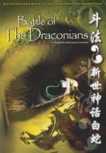 2009 Battle of The Draconians Flyer 01