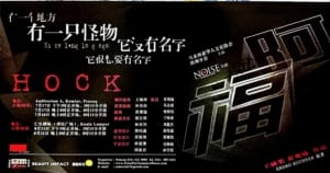 2010 Hock Flyer