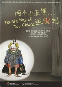 2010 The Waiting Of Two Clowns Program Cover