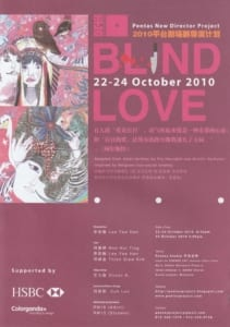 2010 Blind Love Flyer 01