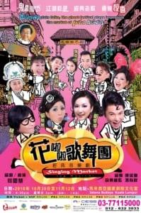 2010 Singing Market Poster