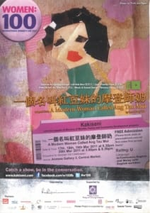 2011 A Modern Woman Called Ang Tau Mui Poster