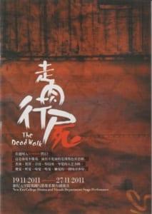 2011 The Dead Walk Program Cover