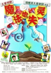 2012 Magic Failure Poster