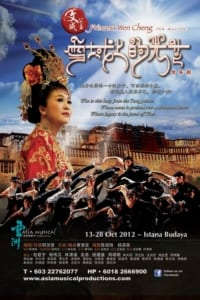 2012 Princess Wen Cheng Poster