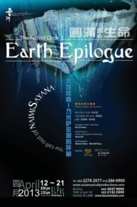 2013 The Perfect Circle 3 Earth Epilogue Poster