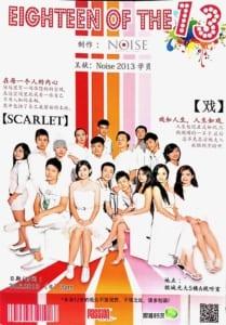 2013 Eighteen Of The 13 Program Cover