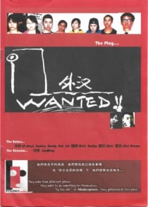 2013 Wanted Program Cover