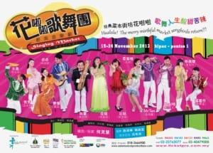 2013 Singing Market Poster