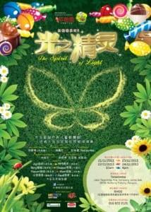 2013 The Spirit Of Light Flyer