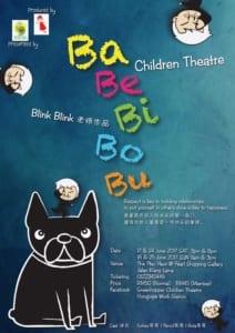 2017 Ba Be Bi Bo Bu Poster