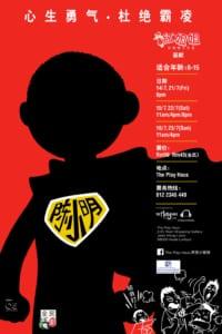 2017 Tan Xiao Ming Poster