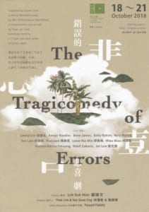 2018 The Tragicomedy Of Errors Program Flyer 01