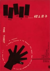 1965 The Thief Program Cover