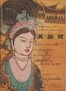 1971 Operetta Hang Li Po Program Cover