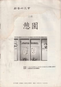 1980 Garden of Repose Program Cover