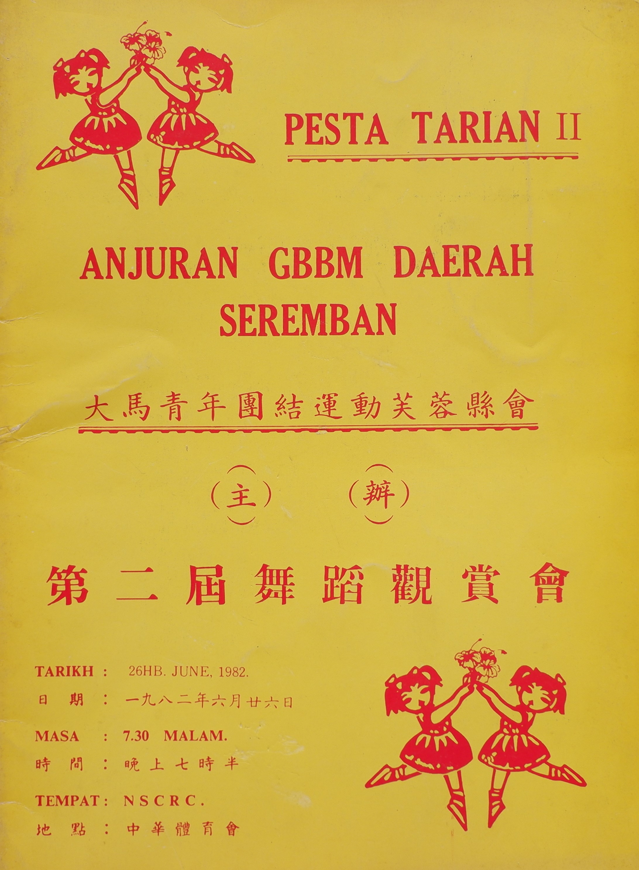 1982 Pesta Tarian 2 GBBM Seremban Cover