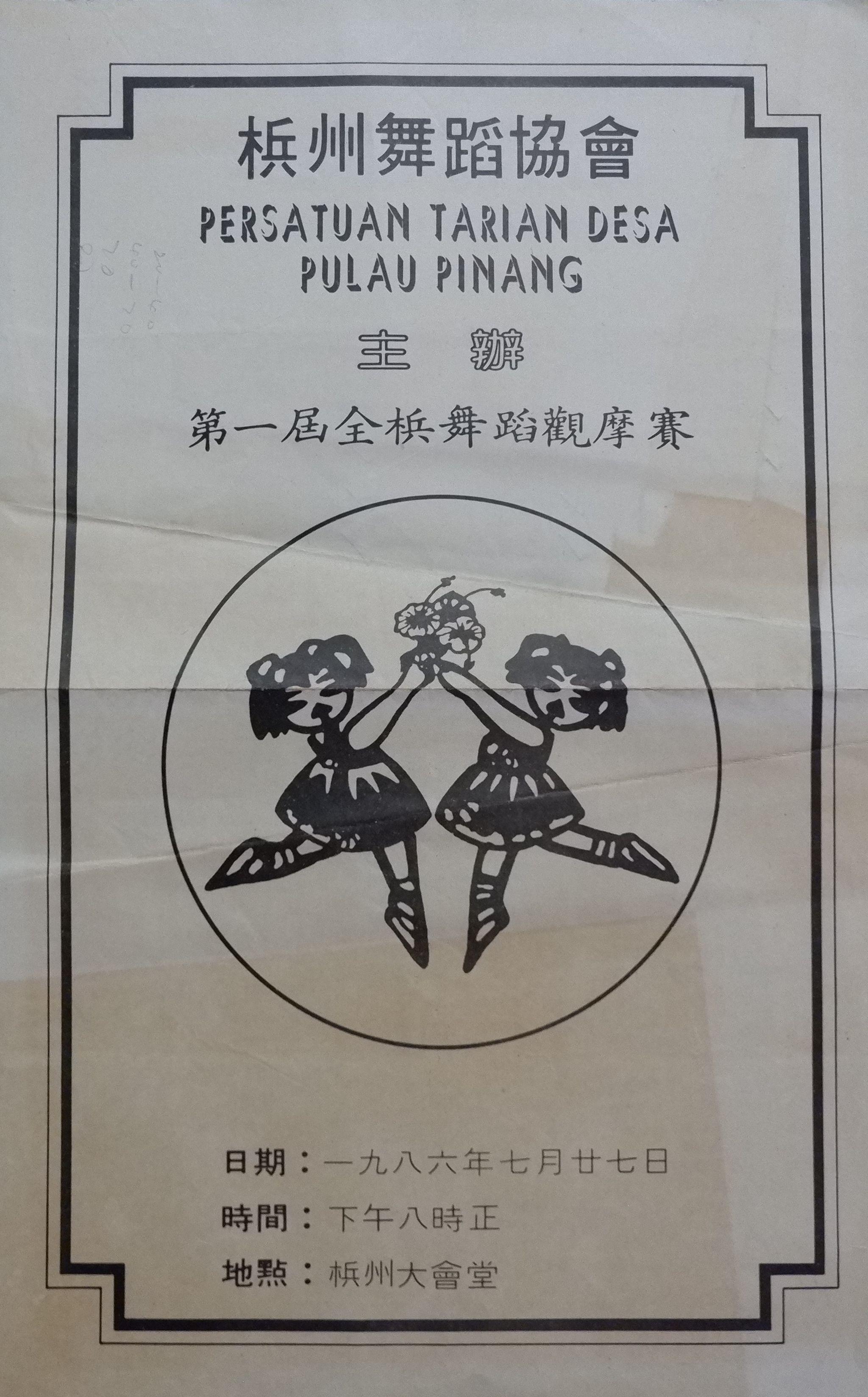1986 Pesta Tarian 1 Pulau Pinang Cover