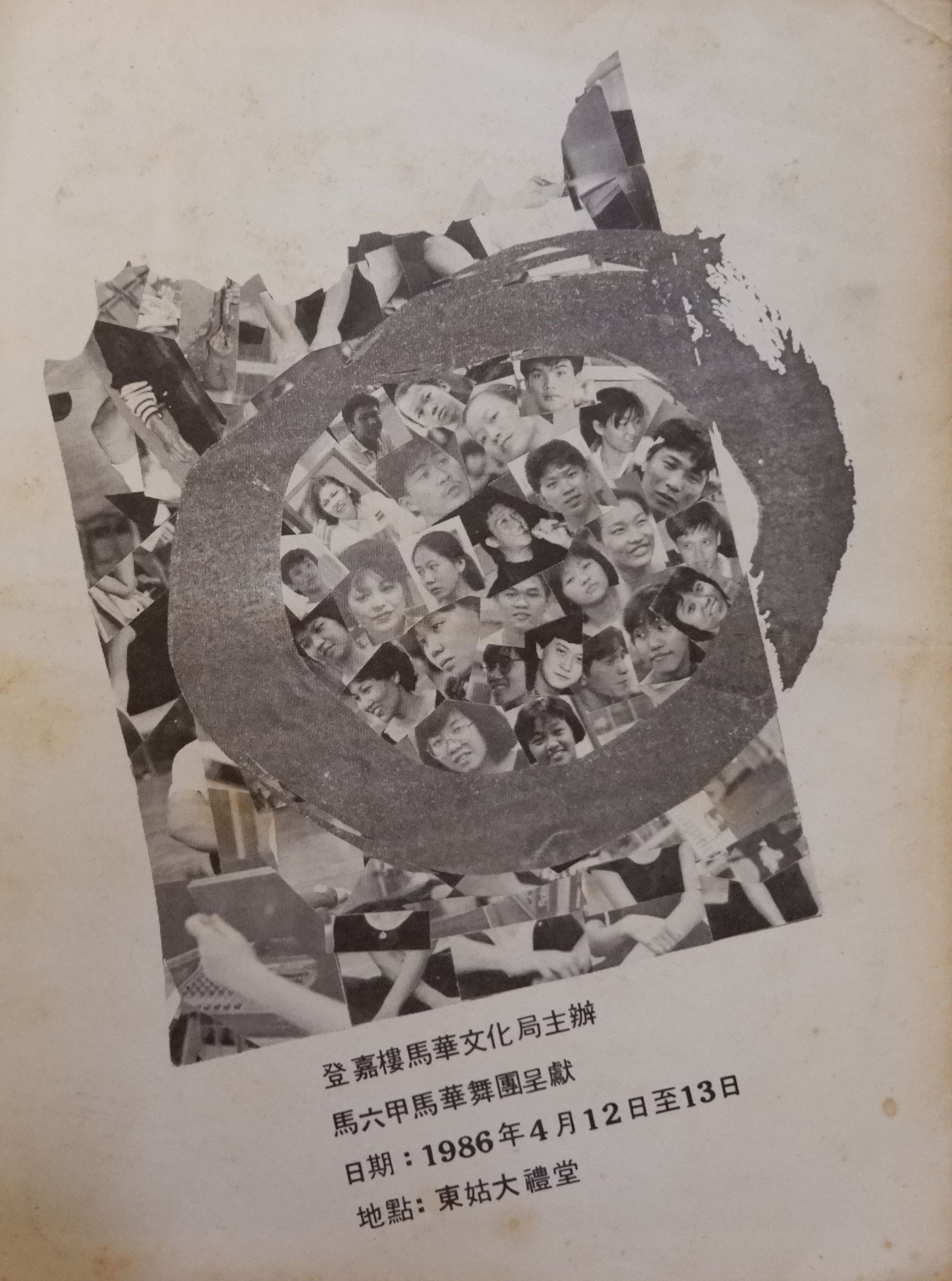 1986 Zhe Ge Quan Cover