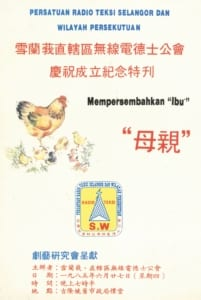 1985 Mother Program Cover