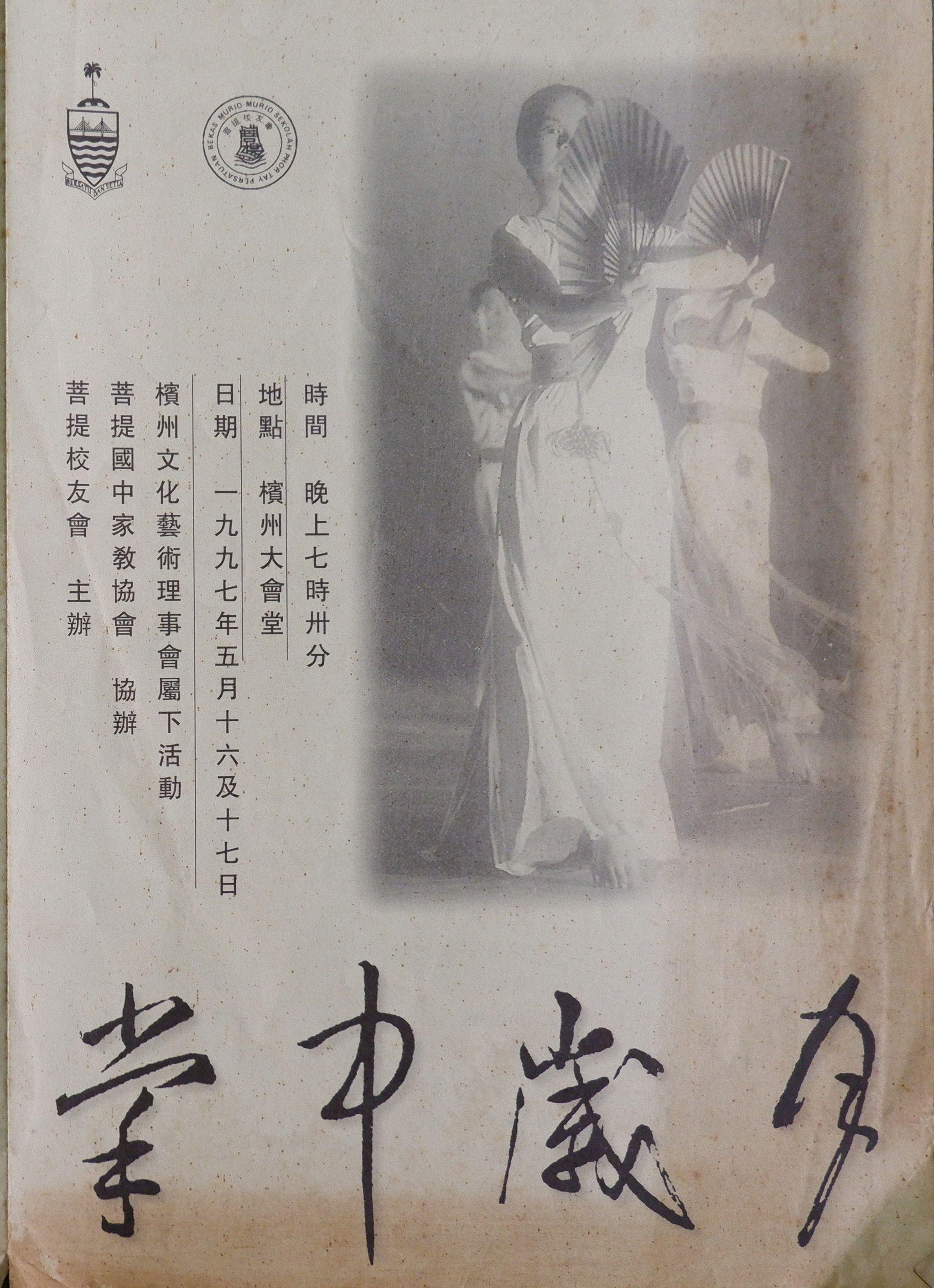 1997 Zhang Zhong Sui Yue Cover