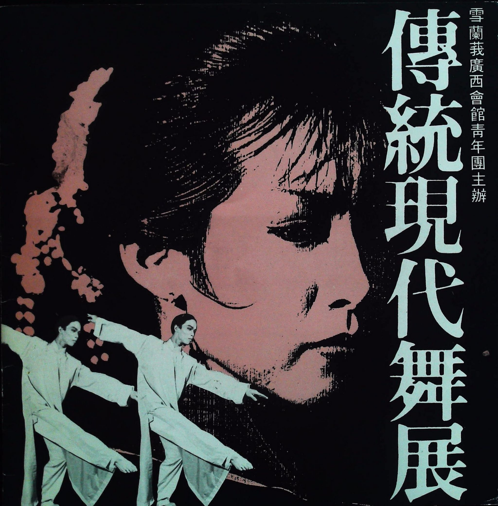 1986 Fan Yi Traditional Contemporary Dance Show Cover