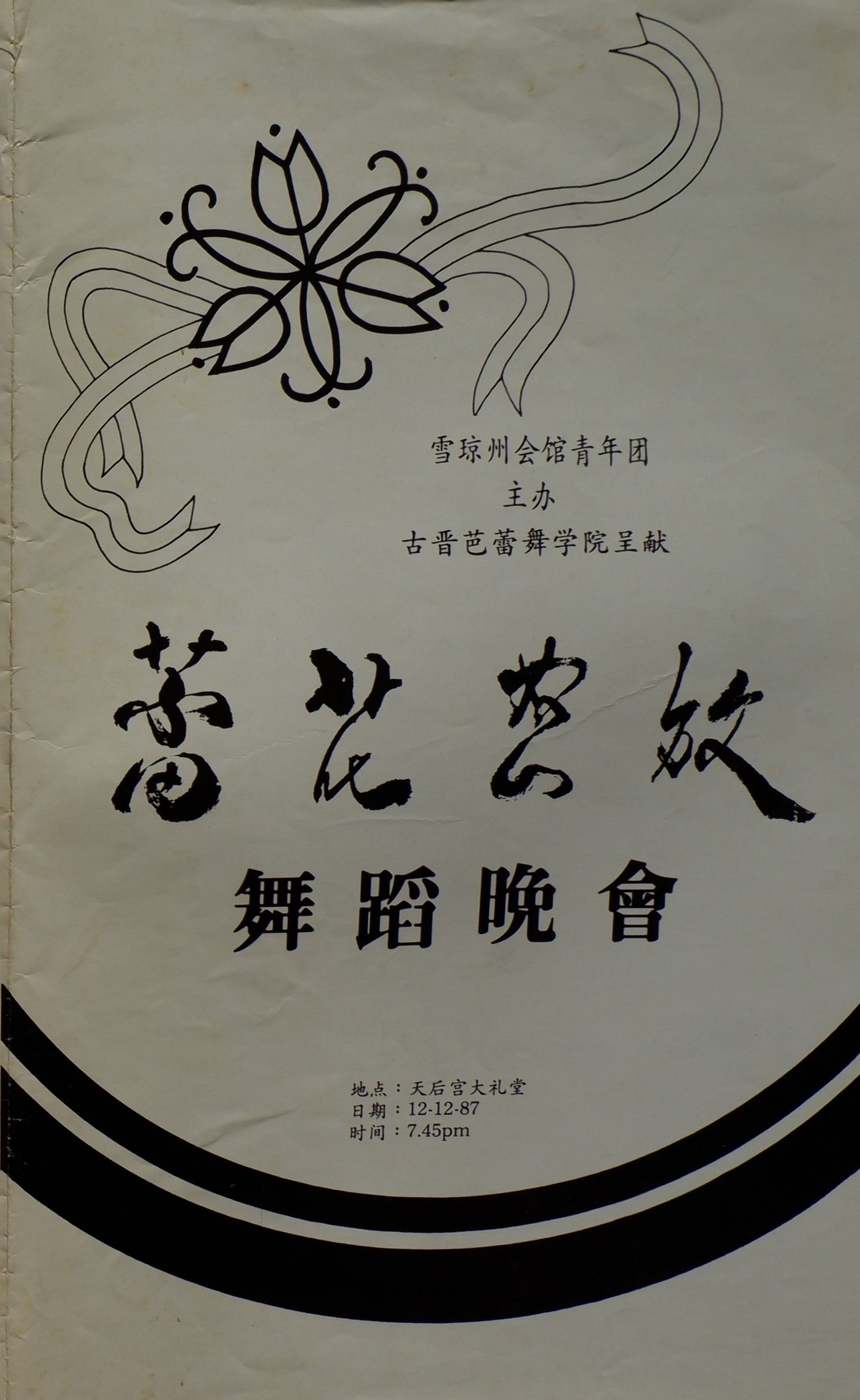 1987 Lei Hua Nu Fang Dance Evening Performance Cover